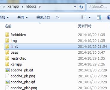 .htaccessファイルを入れる