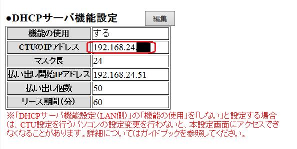 デフルトゲートウェイ(DNSサーバーも同じアドレス)