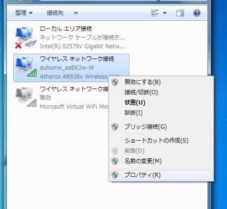 アイコン右クリック→プロパティ