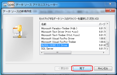 MySQL ODBC 5.1 Driverを選ぶ